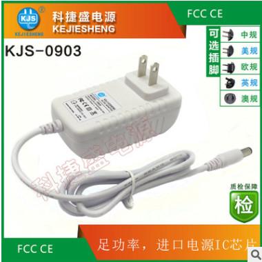 厂家供应12V 13.5V 15V 30W系列电源适配器 电源充电器 开关电源