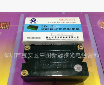福建源光亚明镝灯触发器 南亚电子触发器400W-3.5KW CD-13b触发器