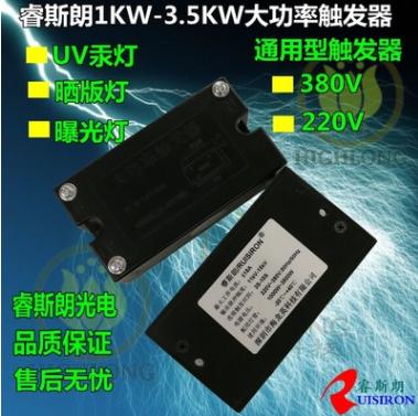 直销大功率UV触发器1-3.5kw触发器、晒版机触发器、UV灯触发器