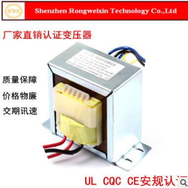 变压器厂家直销品牌音响产品UL认证AC120V转AC21V低频变压器