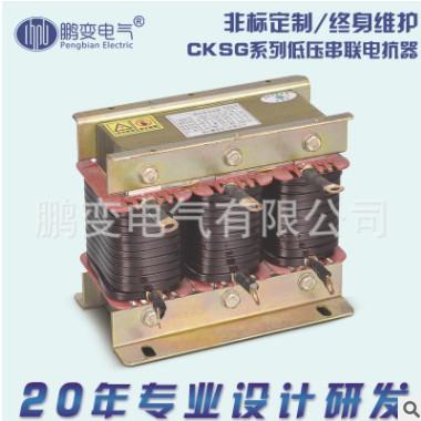 鹏变电抗器 CKSG-1.8/0.45-7%电容柜低压电抗器厂家