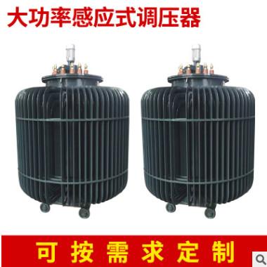 厂家定制TSJA-300KVA三相感应式调压器 立式轻型感应调压器