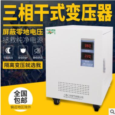 三相干式变压器380v变200V440V220v隔离变压器SG-5KVA 10KVA20kva