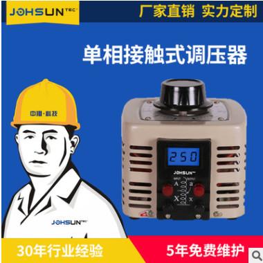 现货 3000W 单相调压器 0-250v交流电源自耦调压器 环形变压器