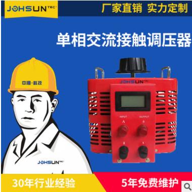 批发单相调压器 环形交流接触自耦变压器 5Kw调压器tdgc2J-5000W