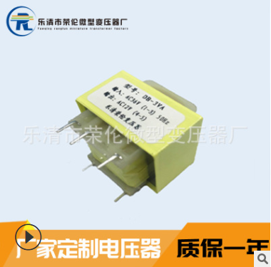 厂家供应ei3518 220v/380v转9/12/24/36v鱼尾插针变压器3.5VA
