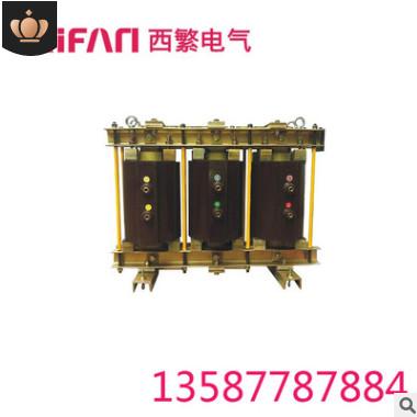 【上海西繁】 供应高压10KV三相串联电抗器CKSC-12/10-6