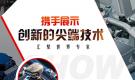 2019第十届北京国际汽车制造暨工业装配博览会