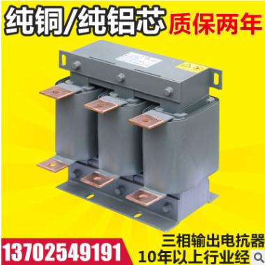 厂家直销 CKSG三相输出电抗器 变频器专用电抗器 出线串联电抗器