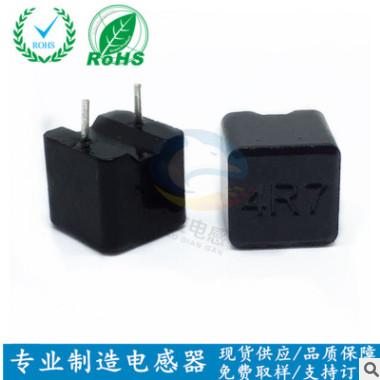 一体成型插件电感0808-4.7UH/4R7M 大电流组装电感 8.5*8.5*8.0