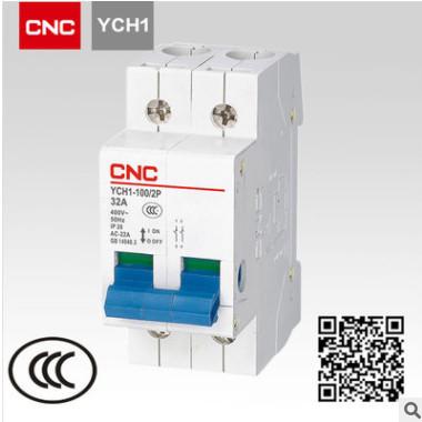 长城电器 厂家直销YCH1-125 2P优质隔离开关 微段式隔离开关批发