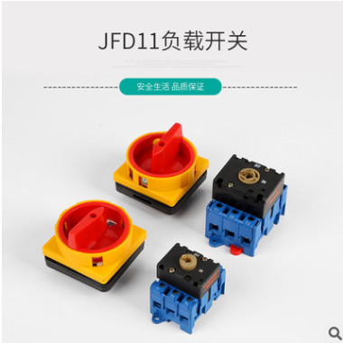 九川JFD11-25A 32A 40A 63A 80A 100A负载断路开关正品直销