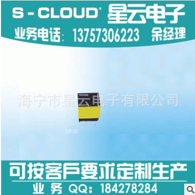 EP10系列高频变压器 电子变压器 电源变压器 电感变压器