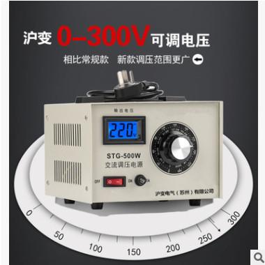 苏州单相调压器220v交流调节接触式0-300v可调电源调压变压器500W