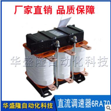 直流调速器6RA70适配三相进线电抗器 机床用三相输出电抗器