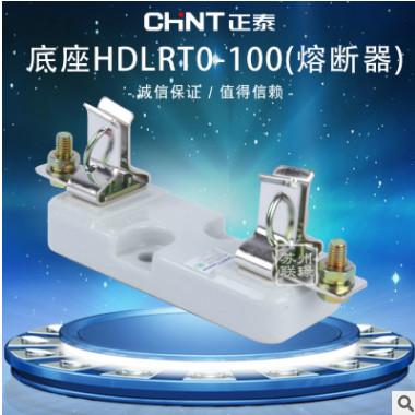 正泰刀型触头熔断器 HDLRT0-200保险丝保险芯200A/底座HDLRT0-200
