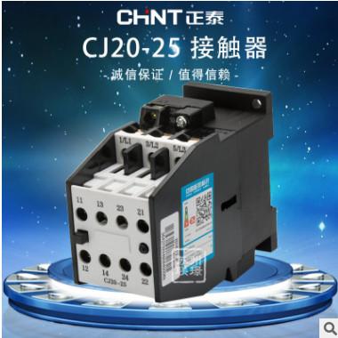 正泰交流接触器 CJ20-25A 380/220/110/36V家用二常开二常闭380V