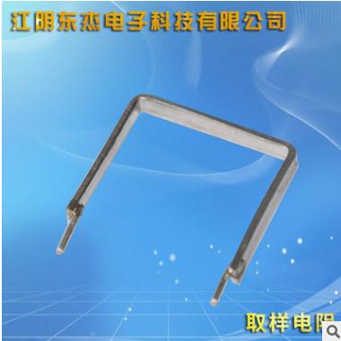 东杰厂家销售取样电阻 U型分流电阻 电子元器件取样门型电阻器