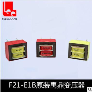 禹鼎遥控器F21-E1B变压器 起重机行车工业遥控器380V 220V 36V