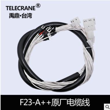禹鼎工业遥控器/行车遥控器/起重机天车遥控器/f23-a++电缆线