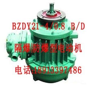 BZDY21-4/0.8 B/D隔爆电机 锥形电机 行车行走电机