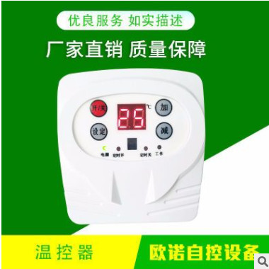德州厂家直销电暖画墙暖电暖插头温控器机械式温控器专用温控器