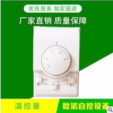 甘肃省厂家直销机械式恒温控制器明装中央空调末端风机盘管温控器
