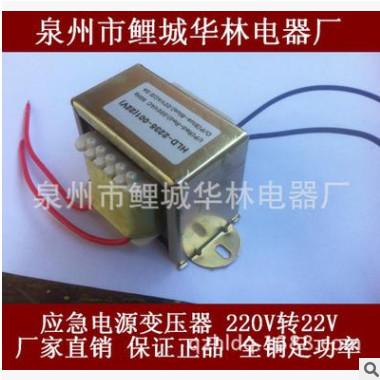 福建泉州华林电子(EI66*35电源变压器12V,50W)纯铜,厂家直销