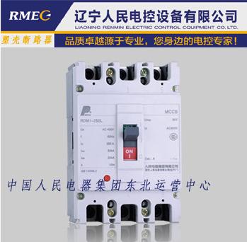 【PEOPLE中国人民】RDM1-400L 品牌塑壳断路器丨空开 欠压脱扣