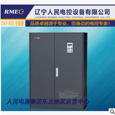 【RMEC人民电控】55kw 变频器 CNT-850 变频器厂家直销 联控变频