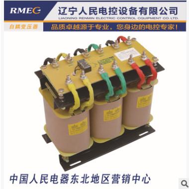 【RMEC人民电控】自耦干式 电力变压器 QZB-75Kw 辽宁 厂家直销