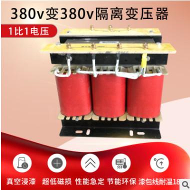 上海产380v变380v三相隔离变压器转220v干式低频升降80kva变压器