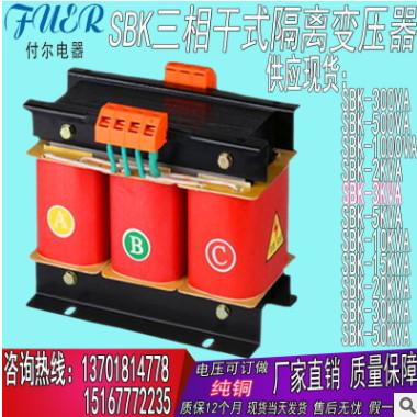 三相干式隔离变压器数控机床SGSBK-500/1/2/3KVA380/220V单相控制
