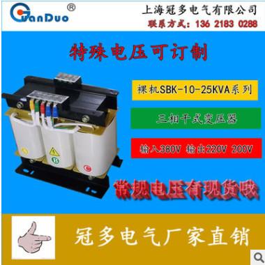 供应SG-20KVA三相变压器|三相隔离变压器价格|加工中心专用变压器