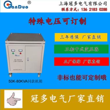 供应SG-70KVA三相干式隔离变压器 全铜材料 1台起订 伺服变压器