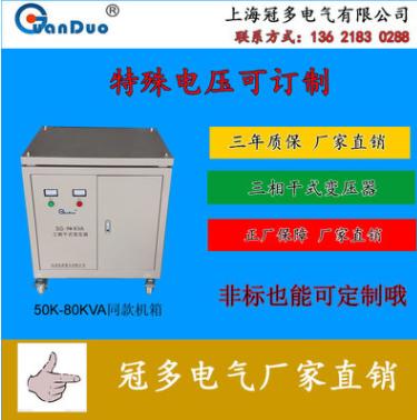 SG-60KVA三相干式变压器 三相380V隔离变压器 出口设备变压器