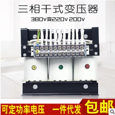 三相隔离变压器SG-1KVA 380V变220V转200V进口设备配套三相变压器