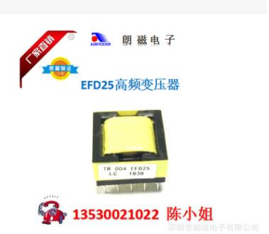 EFD25高频变压器/开关电源变压器/LED变压器