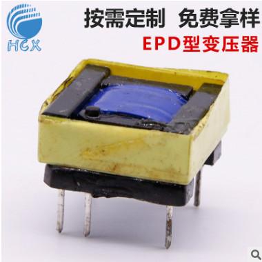 EPD型高频变压器 开关电源电子变压器 深圳高频变压器定做
