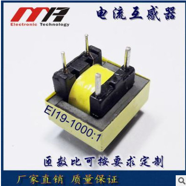 EI19*6.5电流互感器 1000:1 多种匝比大功率1.2MM 1.5MM 2.0MM