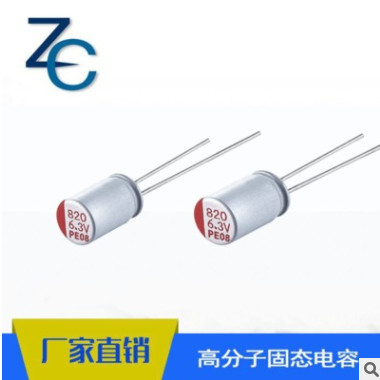 固态电容820uf 2.5v 6.3v 16v 8X12 6X9 10x12高分子固态电容厂家