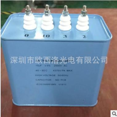 供应uv电容15uf2KV固化uv机电容uv专用交流电容器uv灯电容包邮