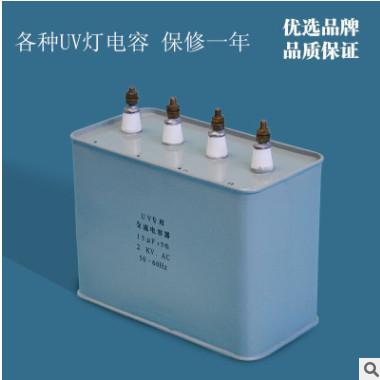 供应uv电容器 15uf 2KV 2500v uv灯电容 uv专用电容 uv固化灯电容