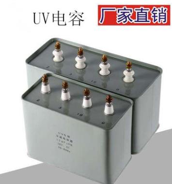 电容UV灯专用电容18uf uv交流电容器uv专用电容uv炉电容器