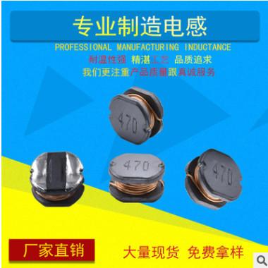 丝印电感器 CD75 47UH 贴片电感 工字电感贴片 深圳批发电感