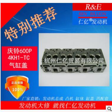 厂家直销原厂庆铃600P 4KH1-TC气缸盖8-972399222发动机配件批发