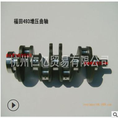 全新厂家直销福田奥铃欧3三BJ493ZQ3曲轴总成配件批发