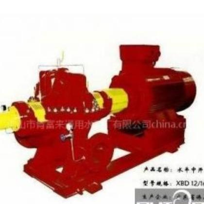 供应肯富来水泵,XBD系列消防泵组,东莞肯富来