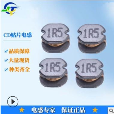贴片电感CD54 1R0 1R5 2R2双线非屏蔽电感贴片绕线大电流功率电感