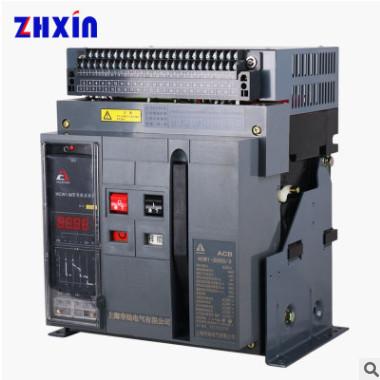 供应HCW1-3200/4框架式断路器 万能式断路器 1600A4P固定式断路器